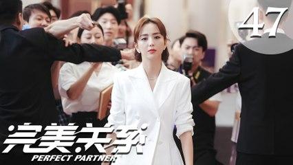 【ENG SUB】完美关系 47 | Perfect Partner EP47(黄轩、佟丽娅主演)