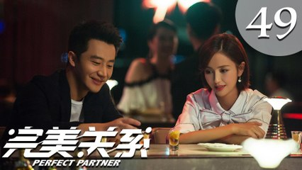 【ENG SUB】完美关系 49 | Perfect Partner EP49(黄轩、佟丽娅主演)