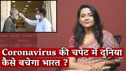 Coronavirus की चपेट में दुनिया कैसे बचेगा भारत ?