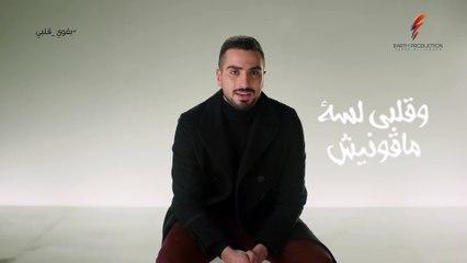 Mohamed El Sharnouby - Baqawi Alby   2019   محمد الشرنوبي - بقوي قلبي
