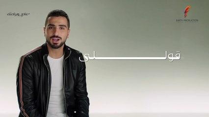 Mohamed El Sharnouby - Aadi We Berahtak   2019   محمد الشرنوبي - عادي وبراحتك