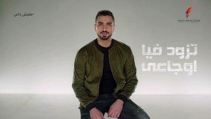 Mohamed El Sharnouby - Mafesh Daiey   2019   محمد الشرنوبي - مفيش داعي