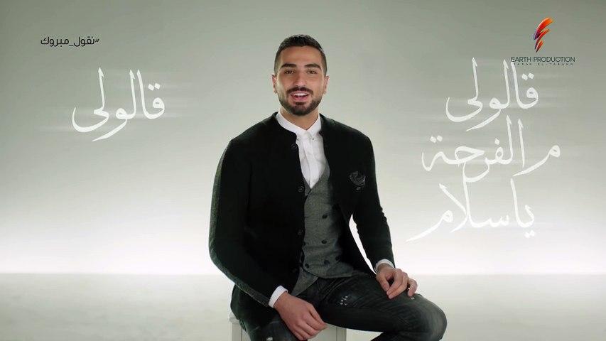 Mohamed El Sharnouby - Neqoul Mabrouk   2019   محمد الشرنوبي - نقول مبروك