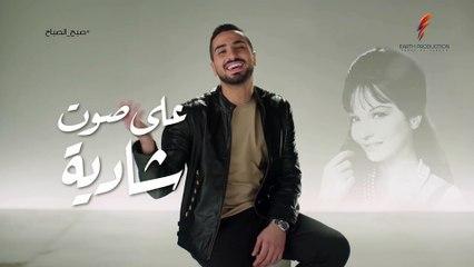 Mohamed El Sharnouby - Sabah El Sabbah   2019   محمد الشرنوبي - صبح الصباح