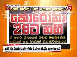 Derana Aruna 17-03-2020
