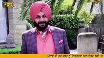 ਨਵਜੋਤ ਸਿੱਧੂ 'ਤੇ ਕੀ ਬੋਲੇ ਕੈਪਟਨ I Know Navjot Sidhu: Captain Amrinder Singh