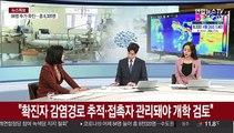 [뉴스특보] 코로나19 지역감염 확대 우려…개학 4월 6일로 연기