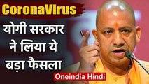 CoronaVirus : Uttar Pradesh में 2 April तक स्कूल कॉलेज बंद, Yogi Cabinet का फैसला | वनइंडिया हिंदी