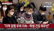 유·초중고 개학 또 연기…초유의 '4월 개학'