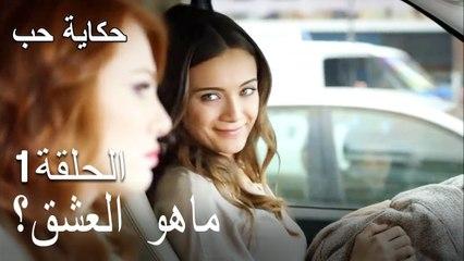 حكاية حب - الحلقة 1 - ماهو العشق؟