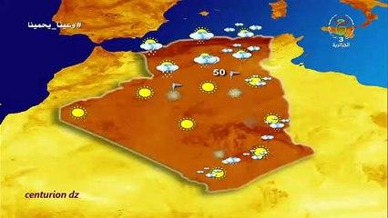 أحوال الطقس في الجزائر ليوم الأربعاء 18 مارس 2020