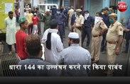 Video : पुलिस ने धारा 144 का उल्लंघन करने पर किया पाबंद