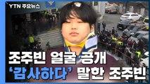 """조주빈 얼굴 공개 """"악마의 삶 멈춰줘 감사"""" / YTN"""
