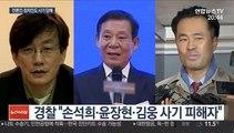 조주빈, 손석희·윤장현·김웅에게도 사기 행각