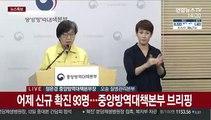 [현장연결] 어제 신규 확진 93명…중앙방역대책본부 브리핑
