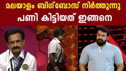 Bigg Boss Malayalam : ബിഗ് ബോസ് ഷോ നിര്ത്തുന്നു   FilmiBeat Malayalam