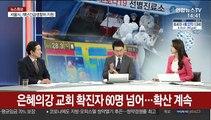 [뉴스특보] 대구 확진자 증가폭 다시 늘어…요양병원 집단 감염