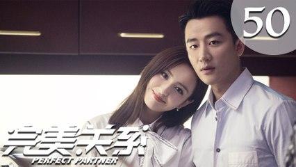 【ENG SUB】完美关系 50 | Perfect Partner EP50(黄轩、佟丽娅主演)