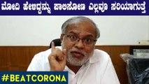 Don't panic just aware about Coronavirus : Suresh Kumar | Beatcorona | Oneindia Kannada