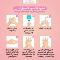 بالخطوات.. الطريقة الصحيحة لغسل اليدين للوقاية من فيروس كورونا