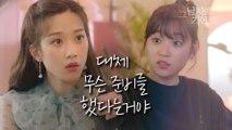 [HOT] Kim Dong-wook's nickname, 그 남자의 기억법 20200318