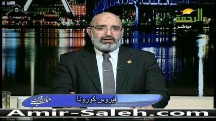 الوقاية من فيروس كورونا ( كوفيد-19) | الدكتور أمير صالح | الطب الآمن