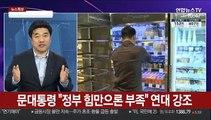 [뉴스특보] 문 대통령 비상경제회의…코로나 극복 '특단대책' 논의