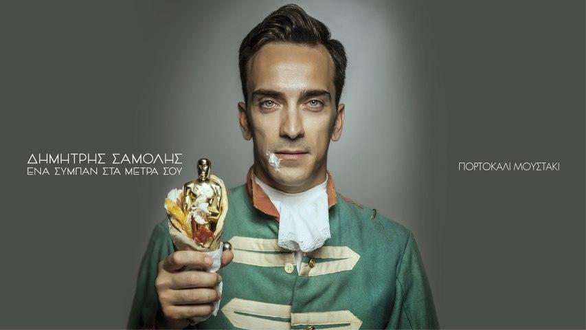 Dimitris Samolis - Portokali Moustaki