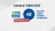 [더뉴스-더정치] '총선 D-27'...與野, 논란의 위성정당 대결 / YTN