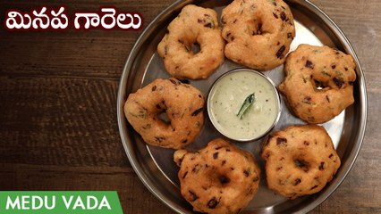 Minapa Garelu Recipe In Telugu | Medu Vada Recipe | మినప గారెలు హోటల్ స్టైల్| Minapa Vada In Telugu