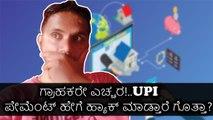 ಗ್ರಾಹಕರೇ ಎಚ್ಚರ!..UPI ಪೇಮೆಂಟ್ ಹೇಗೆ ಹ್ಯಾಕ್ ಮಾಡ್ತಾರೆ ಗೊತ್ತಾ?