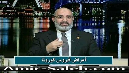 أعراض فيروس كورونا ... الدكتور أمير صالح