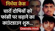 Nirbhaya के दोषियों की फांसी का Countdown शुरू, कुछ देर बाद लटकेंगे फंदे पर | वनइंडिया हिंदी