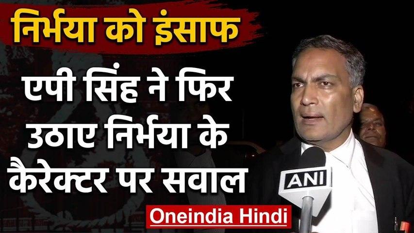 Nirbhaya case: दोषियों के वकील AP Singh ने उठाए Nirbhaya के character पर सवाल | वनइंडिया हिंदी