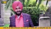 ਨਵਜੋਤ ਸਿੱਧੂ ਦੇ ਪਿੱਛੇ ਪਿੱਛੇ ਰਾਜਾ ਵੜਿੰਗ Navjot Sidhu started his new channel, now its Raja Warring