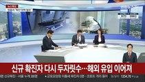 [뉴스특보] 신규 확진자 다시 두자릿수…해외 유입 이어져