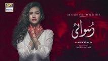 Ruswai Pakistani Drama Episode 25
