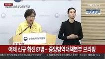 [현장연결] 어제 신규 확진 87명…중앙방역대책본부 브리핑