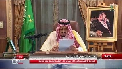 خادم الحرمين الشريفين: صحة المواطنين وسلامتهم أولوية.. والسعودية قوية بعزيمة شعبها