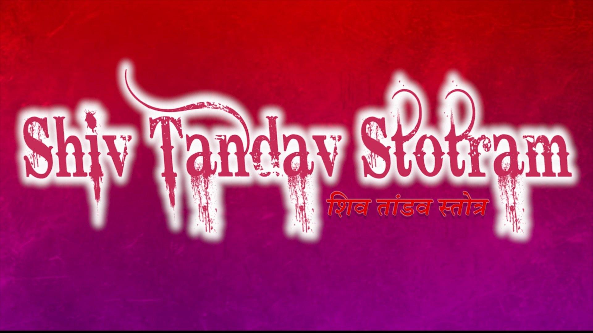 SHIV TANDAV STOTRAM | शिवतांडव स्तोत्रम अर्ध सहित हिंदी Original powerful 2020