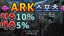 친추이벤트【ARK토토】㏈파워키노사다리 ark-55.com㏈친추이벤트【ARK토토】