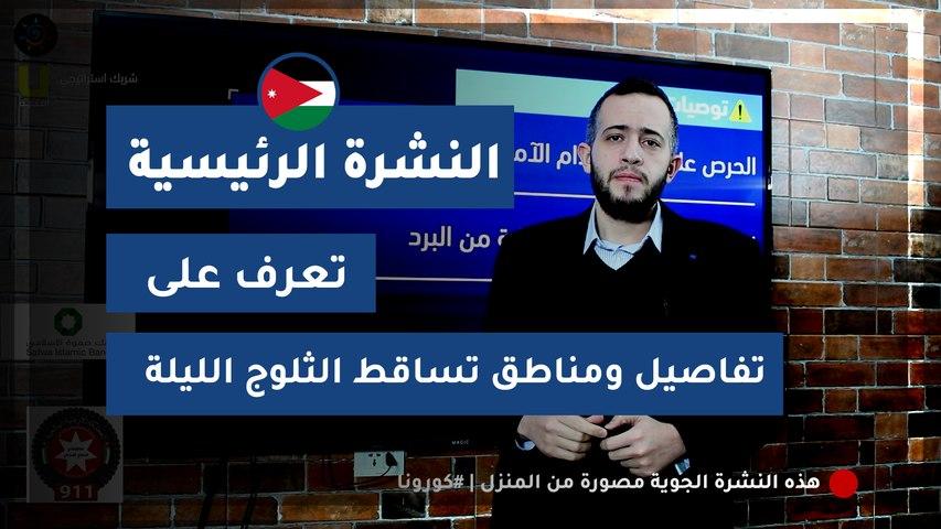 طقس العرب - الأردن | النشرة الجوية الرئيسية | الجمعة 2020/3/20