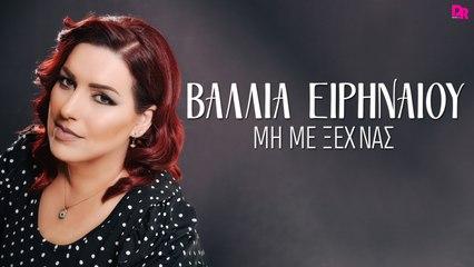 Vallia Eirinaiou - Mi Me Ksexnas  (Official Video Lyric)