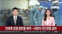 전 세계 감염 30만명 육박…사망자 1만1천명 넘어