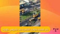 بالفيديو  يتم تعقيم شوارع القاهرة ضد فايروس كورونا