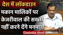Lockdown के बाद Arvind Kejriwal का सख्त निर्देश, House Owners को दी ये Warning | वनइंडिया हिंदी
