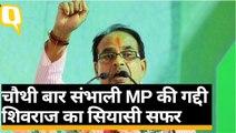 Shivraj Singh Chauhan चौथी बार बने MP के मुख्यमंत्री, अब तक ऐसा रहा राजनीतिक सफर