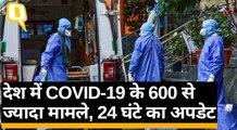 देश में Coronavirus के 600 से ज्यादा मामले, गृह मंत्रालय ने Helpline Number किया जारी   Quint Hindi