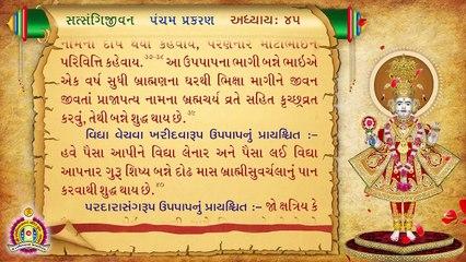 Satsangi Jivan Audiobook Pancham Prakaran Adhyay 45