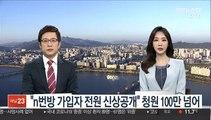 """""""n번방 가입자 전원 신상공개"""" 청원 100만 넘어"""